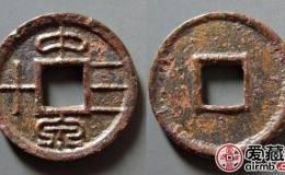 新莽中泉三十古钱币图文赏析