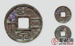 新莽幼泉二十古钱币图文鉴赏