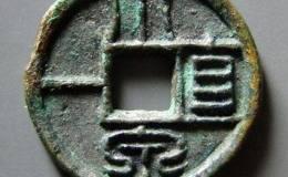 新莽小泉直一古钱币图文鉴赏