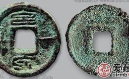 新莽幺泉一十古钱币图文解析