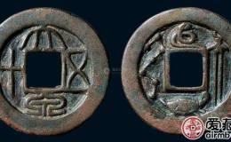 新莽大泉五十古钱币简介与高清大图鉴赏