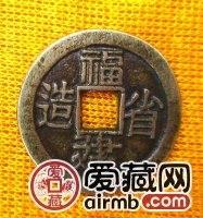 福建省造二文古钱币图文赏析