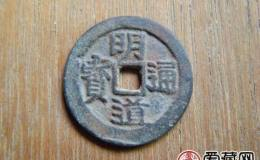 清明道通宝古钱币图片鉴赏与解析