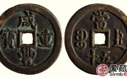 清咸丰重宝古钱币图文介绍及赏析