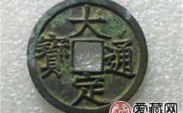 明太定通宝古钱币图片鉴赏与解析