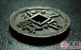 明水官通宝古钱币图片鉴赏与解析