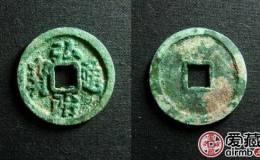 明弘治通宝古钱币图文赏析