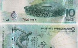 2008奥运10元纪念钞回收价格是多少