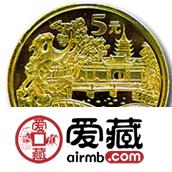 """苏州古典园林、周口店""""北京人""""遗址黄铜合金纪念币"""
