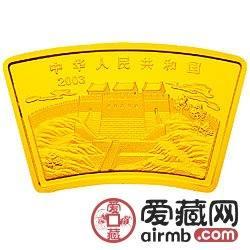 2003中国癸未羊年金银币1/2盎司扇形波多野结衣番号