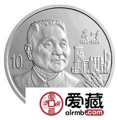 邓小平诞辰100周年金银币1盎司银币
