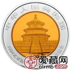 2004北京国际邮票钱币博览会金银币1盎司局部镀金银币