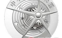 中国首次载人航天飞行成功金银币1盎司彩色银币