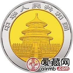 1995版熊猫双金属纪念币