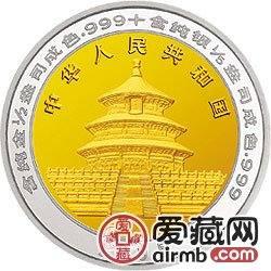 1995版熊猫双金属币