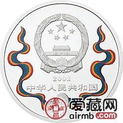 2002年中国乒乓球队建队50周年纪念彩色银币