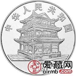 中国京剧艺术彩色金银币三岔口彩色银币