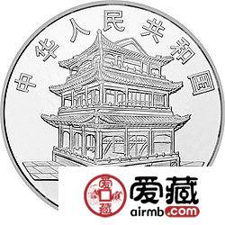 中国京剧艺术彩色金银币1盎司坐寨盗马彩色银币