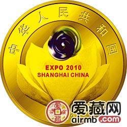 慶祝中國上海申博成功金銀幣1/2盎司彩色金幣