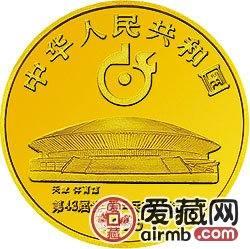 第43届世界乒乓球锦标赛金银币1/3盎司男子单打金币