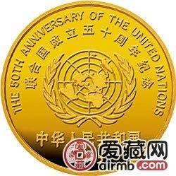 聯合國成立50周年金銀幣1/2盎司聯合總部大樓金幣