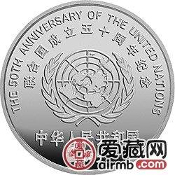 联合国成立50周年金银币27克联合总部大楼银币