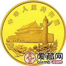 香港回归祖国金银币5盎司邓小平肖像、和平鸽、香港楼景金币