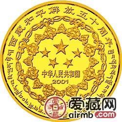 """西藏和平解放50周年金银币""""八吉祥""""图、莲花装饰图案激情乱伦"""