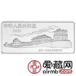 2001年中国古代名画系列韩熙载夜宴图彩色银币