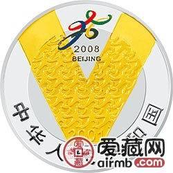 庆祝北京申办2008年奥运会成功金银币10元银币