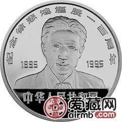 徐悲鸿诞辰100周年金银币5盎司老子出关图银币