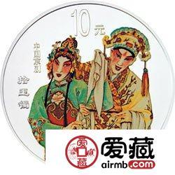 中国京剧艺术彩色金银币1盎司拾激情电影镯彩色银币