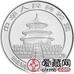 1999北京国际钱币博览会金银币1盎司熊猫银币