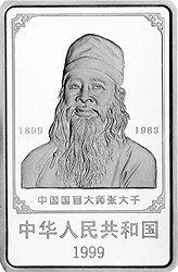 中国近代国画大师张大千金银币1盎司长方形花鸟图银币