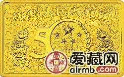 中华激情电影共和国成立50周年金银币5盎司开国大典长方形激情乱伦