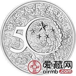 中华快播电影共和国成立50周年金银币1盎司辉煌成就银币