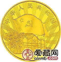中国工农红军长征胜利60周年金银币1/2盎司毛泽东肖像金币