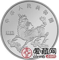 1996版麒麟金银铂币1盎司独角兽与少女铂币
