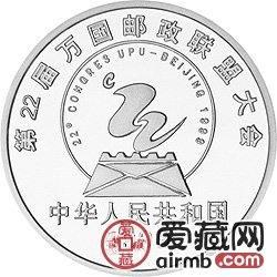 第22届万国邮政联盟大会金银币1盎司银币