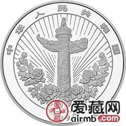 中国传统吉祥图(富贵有余)纪念银币1盎司彩色银币