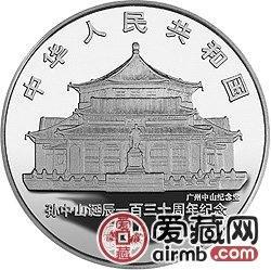 孙中山诞辰130周年金银币1盎司孙中山头像银币