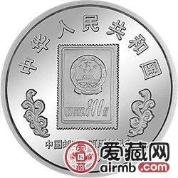 中国第9届亚洲国际集邮展览纪念币1盎司清朝团龙邮票银币