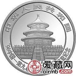中国第9届亚洲国际集邮展览纪念币1盎司大熊猫银币