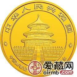 中国熊猫金币发行15周年纪念币1/10盎司熊猫金币