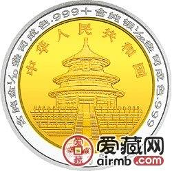 1996版熊猫1/10+1/28盎司双金属纪念币