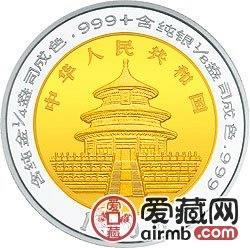 1996版熊貓1/4+1/8盎司雙金屬紀念幣
