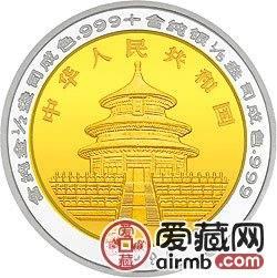 1996版熊貓1/2+1/5盎司雙金屬紀念幣