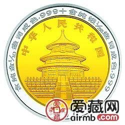 1997版熊貓雙金屬紀念幣