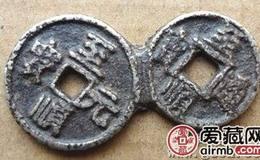 元至顺元宝古钱币图文解释