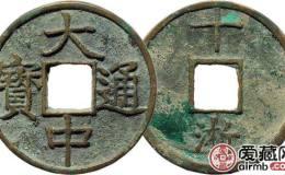 明大中通宝古钱币图文解释